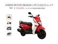 ネット販売のインド ホンダの並行輸入のスクターは修理はどうなるの? ネットで50㏄バイクが10万円ほど安いので見たらインド ホンダ製でした。 若い時に20年くらいホンダ中型オートバイを新車が出る毎に、新古車で気に入ってたバイクが見つかった時等買い替えて乗っていました。ずっと同じ店、東京でした。時々の修理は買ったバイク屋に、店長ともツーカーなので面白おかしく安心して頼んでいました。今は地方中...