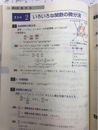 合成関数の微分は、nが実数では成り立たないんですか?また、x^rは、rが有理数でないと成り立たないんですか?成り立たないなら理由を教えてください。高校の範囲を超越してるのであればそうと教えてください。...
