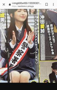 元ミス青山学院大学のグランプリに輝いたタレント福田成美ちゃん、テレビ朝日の情報番組で活躍してますが1日警察署長をした際に思い切りパンティが見えたらしいのですが、何色だと思いますか?
