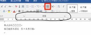 ワード,Word for Mac,Office Mobile,Office Online,段落ダイアログボックス,お使い,フォーマット