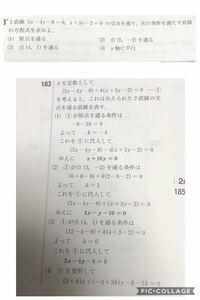 図形と方程式(直線)です。(3)ですが、kを前の項にかけて計算すると答えがx+3y-2=0となってしまいます。理由を教えてもらいたいです。