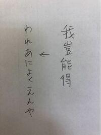 高校漢文   書き下し文にしたとき、何故得は「えんや」となるのですか? 得は「えんや」と覚えた方がいいのでしょうか?