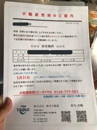 16年程前に亡くなった父方の祖母の家に、泰功不動産という大阪の不動産業者からDMが届いていたらしいのですが、無視しても大丈夫ですよね?