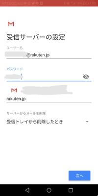 楽天メールをGmailに追加したいのですがやり方がわかりません、(※楽天モバイルのメールの設定内容欄は確認しました)入力方法が間違っているのか出来ませんPOP3にしてサーバー名?をpop mail .gol.comにしたのですが 出来ません、詳しく教えてください