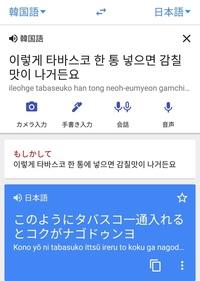 이렇게 타바스코 한 통 넣으면 감칠맛이 나거든요〜 これを正しく翻訳するとどうなりますか?韓国語に詳しい方教えて欲しいです。