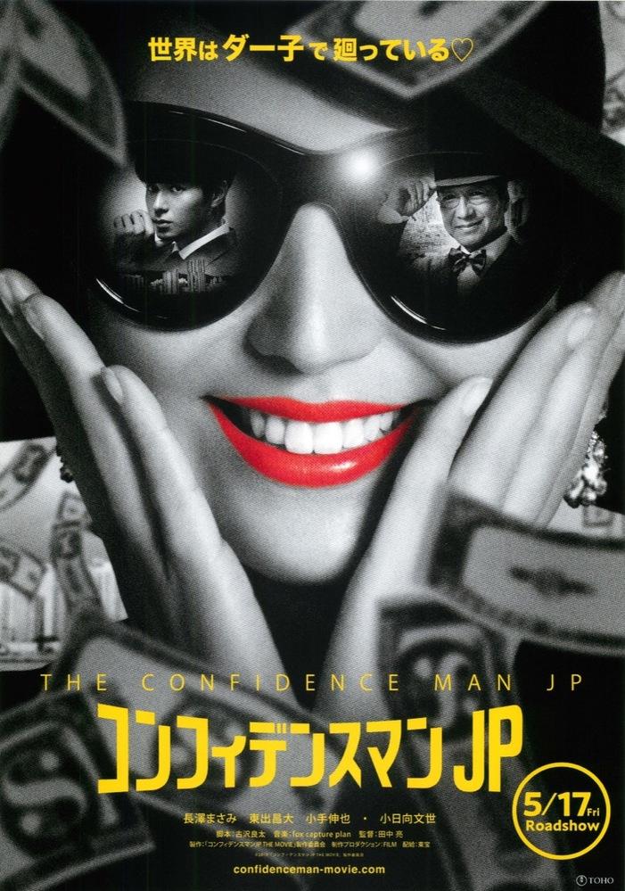 映画コンフィデンスマンJP おもしろかったです エンドロールで名前出てた佐藤隆太と桜井ユキ