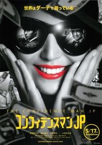 映画コンフィデンスマンJP おもしろかったです  エンドロールで名前出てた佐藤隆太と桜井ユキ  どこにいたか解りませんでした  佐藤隆太はドラマ中の役も忘れてしまいましたが 赤星のパシリでしたか?