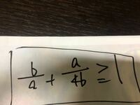 a>0 b>0であるときこの等式が成り立つのは?という問題。教えてください