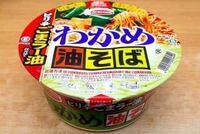 エースコックのわかめ油そば(ピリ辛ごまラー油仕立て) を販売しているスーパー等を探しています。 三重県松阪市で販売しているスーパー等 知っている方いらしゃいましたら 教えてください。 よろしくお願いします。