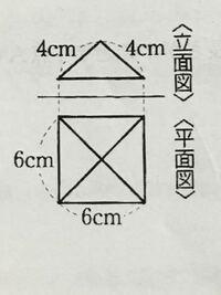 中学3年 数学です。次の投影図の立体図形の表面積の求め方を教えて下さい✍ 答えは、84㎠です。(´ー`)