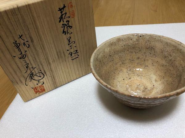 茶道具のお茶碗です どなたの作品になりますか?(><)