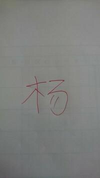 中国語の文字の読み方  中国語の文字の読み方がわかりません。  なんと読みますか?  アルファベットではどう表記しますか?