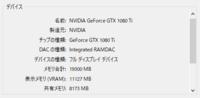 ドスパラでGTX1080ti搭載したBTOPCを購入したのですが、HDMIポートが3つありdisplayportが1つだけのものでした。 自分で調べたところGTX1080tiでHDMIポートが3つあるのが見つかりませんでした。 本当にGTX1080ti...