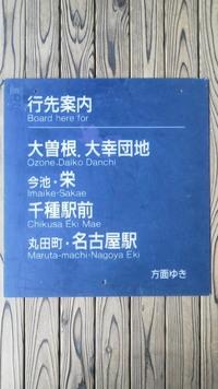 愛知県の地名が書いてある縦約37cm、横約35cmのプラスチック板です、これはどういう物なのでしょうか?