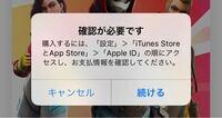 対処法を教えてください( ; ; ) アプリがダウンロードできず困ってます