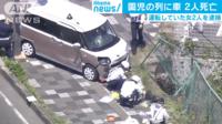 滋賀県大津市で起きた保育園児16人死傷事故で、右折車が悪いといってた人、何かコメントがありますか? 滋賀県大津市で起きた保育園児16人死傷事故で、 直進車(ピンクのムーブキャンバス)の下山真子(しもやま みちこ)容疑者(62)が書類送検されました。  書類送検容疑は、8日午前10時15分ごろ、同市大萱6丁目の丁字路を乗用車が右折中にもかかわらず、減速しないままハンドルを左に切りながら交...
