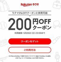 300 クーポン ラクマ 円
