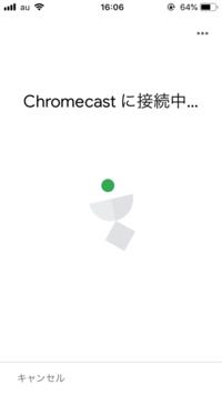 Chromecastの設定にて、「Chromecastに接続中」のまま、進まない現象が出ていますが、解決方法わかる方、教えて下さい。