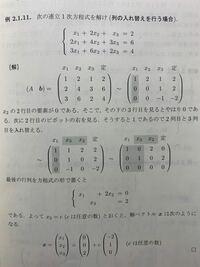 連立1次方程式では列基本変形は禁止されているのになぜここでは列基本変形をしているのですか? 解説お願いします。  線形代数