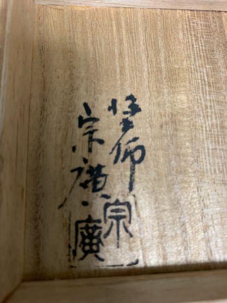 棗の入った木箱の蓋の裏面に記載されております。 ネットで検索したところ、当該棗は道場宗廣氏の作品と思われますが、宗廣の文字の右に記載されている字を解読できません。どなたかお分りになる方いらっしゃ...