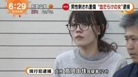 高岡由佳(21)が殺人未遂の容疑で逮捕されましたが画像を見てかわいいと思いますか?「あなた(私)のほうが可愛いよ」といった周知の事実は言わなくていいので逮捕された高岡由佳容疑者のすっぴんについて教えて くださいまし?