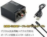 オーディオ変換器で質問です。 先日、ヤフーショッピングで「オーディオ変換器 デジタル(光&同軸)からアナログ(RCA) DAコンバーター TOSLINK入力 コンポジット出力 USB、光ケーブル付き 3点セット」を購入しまし...