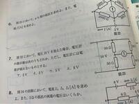 電流、電圧計、物理 7の問題、電流が流れないものとするとあったので、電圧計の両端の電位差が0かと思ったのですが、左側5v、右側2v、差を求めて3vで答えイでした。 電流が流れない場合は両端の電位差0以外にも存在しますか?
