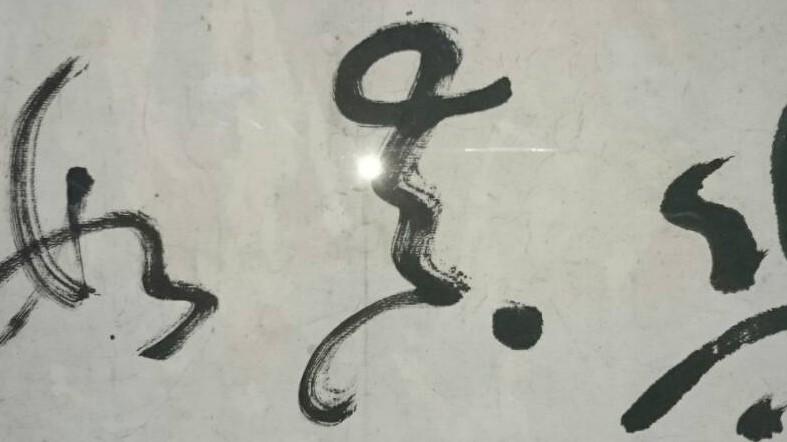 この真ん中の字は何と読みますか?