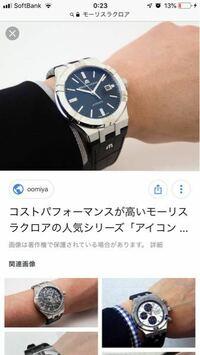 モーリスラクロアの腕時計に一目惚れしました。 こちらのモデルに関しての評判やステータスの高さなどの情報を頂きたく思います。 現在ロンジンのハイドロコンクエストを愛用している大学生です。