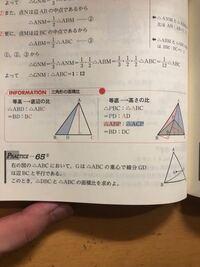 三角形の面積比がよくわかりません。 左のほうはわかります。 右のほうがわかりません。上のが赤い縦線二本の比、下のが赤い斜めの線二本の比じゃないのですか?