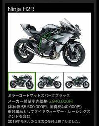 世界最高の性能を誇るバイクはカワサキのH2Rで間違いないですか?市販車純正で ※検索欄 ホンダ 本田 カワサキ 川崎 スズキ 鈴木 ヤマハ ドゥカティ BMW