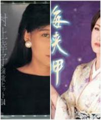 市川由紀乃さんと今は亡き村上幸子さんは歌いかた容姿等 全てに於いて似ていると思いませんか?  https://www.youtube.com/watch?v=9XGDeUu1Z0I   https://www.youtube.com/watch?v=RgGq2qFFkP4