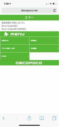 「DECOPOCO」というアプリにspモード決済の月額¥540で登録したのですが、退会をしたくてもできません。 URL末端を「14→11」に変更して「https://decopoco.net/page.php?p=11」にして、アンケートを入れるところま...
