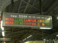 サンライズゆめが廃止されたのって乗車率が低かったからですか?  東京~広島間に臨時特急サンライズゆめが繁忙期にはしっていましたが ここ数年はサンライズ出雲91号、92号にかわりました。