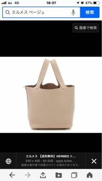 エルメスのバッグなのですが 品番知りたいです! カラーもこのままのものが欲しいです 知ってる方よろしくお願いします
