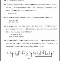 制御工学についての問題です。 解き方と回答を教えてください。 よろしくお願いします。 ボード線図のついても写真で送ってもらえるとありがたいです。