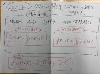 証明,ベクトル解析,全て,問題,学校,3問目,勉強