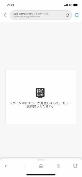 作成 エピック アカウント