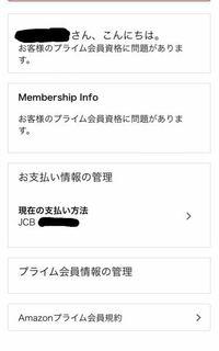Amazonプライム会員解約 いつの間にかプライム会員に登録してしまっていたようで「プライム会員会員資格が停止されました。お支払い方法わ更新してください。」という通知が来ました。 このまま会費を支払わずに解約はできないのでしょうか? ネットで調べたのですが、プレミアム会員情報の管理が選択できません。こういったことに疎く困っています。よろしくお願いします。