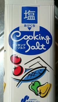 ママ友にこの塩を見て笑われましたが、この塩は何かおかしいですか?主人が 学生時代にバイトしてた中華屋で使ってたと聞いて、手も汚れなくていいなと思い買いました。