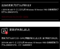 windows10 version 1903の累積更新プログラムについて  下記のように更新プログラムが来たんですが何度やってもインストール失敗になってしまいます コマンドプロンプトでシステムスキャン「sfc /scannow」をし...