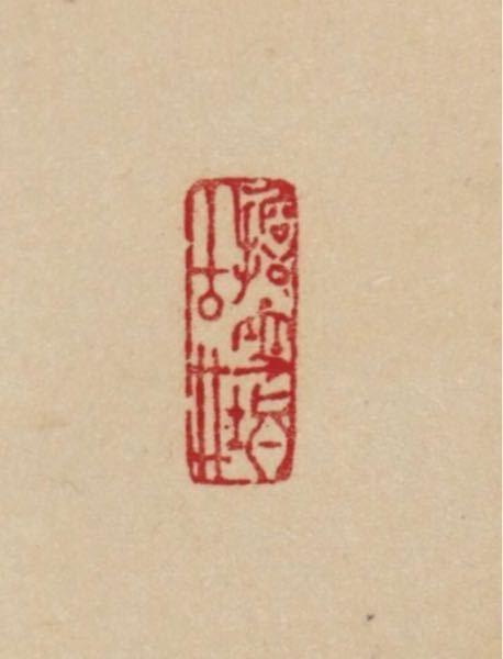 南禅寺管長 大定の書の右上(関防印?)に押してある印です。これは何と読んだらいいのでしょうか? どなたかお教え下さい。よろしくお願いします。