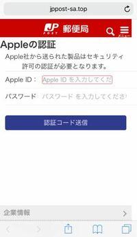 このサイト偽物ですか?? AppleIDとパスワードとか打たせるんですか? 公式のURLとことなっているので 打ってはいけないと思うんですけど教えてください!