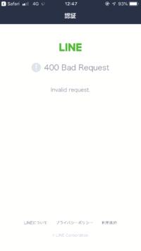アプリやWebサービスでLINEログイン出来るものがあると思うのですが、LINE 権限を許可という認証画面まで進むものの、許可するボタンを押した後に「400 Bad Request invalid request」と出てしまい出来ません。 LINEのアカウントの設定など見返してあれこれ試しているのですがわからず、もしおわかりになる方いらっしゃいましたら教えてください。