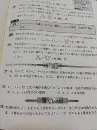 高一数Aの問題です。 もし78の問題に負の整数も含む場合があったとしたら、式と答えはどうなりますか?