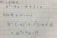 実数解の個数の求め方です。 このようなこたえになって、因数分解したら(a+6)(a-2)となって、aは-6と+2で、異なる2つの実数解でD>0かとおもったら、違ったのですがどういうことなのでしょうか。勉強不足でや...