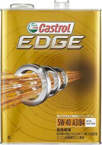 F30 320dについてですが、 カストロール エンジンオイル EDGE 5W-40 4L 4輪ガソリン/ディーゼル車両用全合成油 SN Castrol を320dに入れても問題ないですか? また、オイル交換時期はいつが1 番いいのでしょうか? よろしくお願いします。