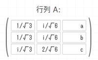 Aがユニタリー行列になるようにa,b,cを求めよ。という問題なのですが、解き方がわからなくて困っています。 まず最初にAの複素共役を転置したものとAを掛けて=Eと計算したのですがうまくいきませんでした。 次に各列ベクトルの大きさが1、内積0という性質を生かして計算しようとしたのですが、1列目と2列目が明らかに内積0とならないので混乱してできませんでした。 解き方もしくはヒントと答えを教え...