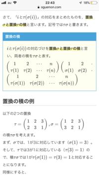行列 巡回置換の積です。お願いします。 δ=(1234567)  (4162753)を巡回置換の積で表すとき、下のような公式でやるもんだと思っていたですが、違うようです。逆に答えの(3657)(142)をどのよ うに計算したらδになりますか?お願いします。