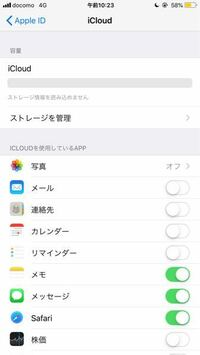 iPhone8PlusでiCloudでストレージ情報を読み込めませんと表示され管理を押しても読み込みのままなのですがどうしたら良いでしょうか..